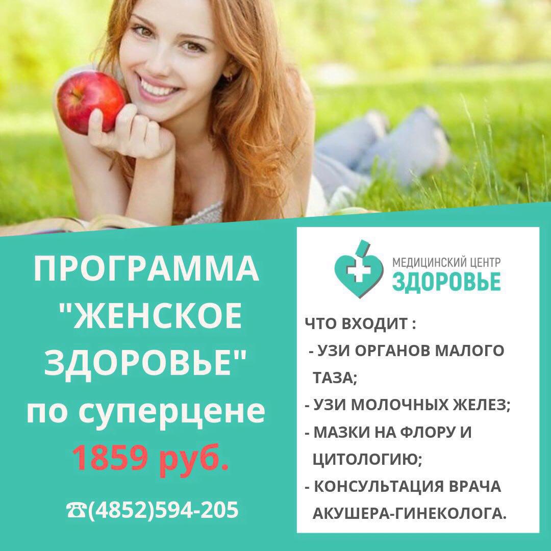 Программа - женское здоровье | МЦ Здоровье