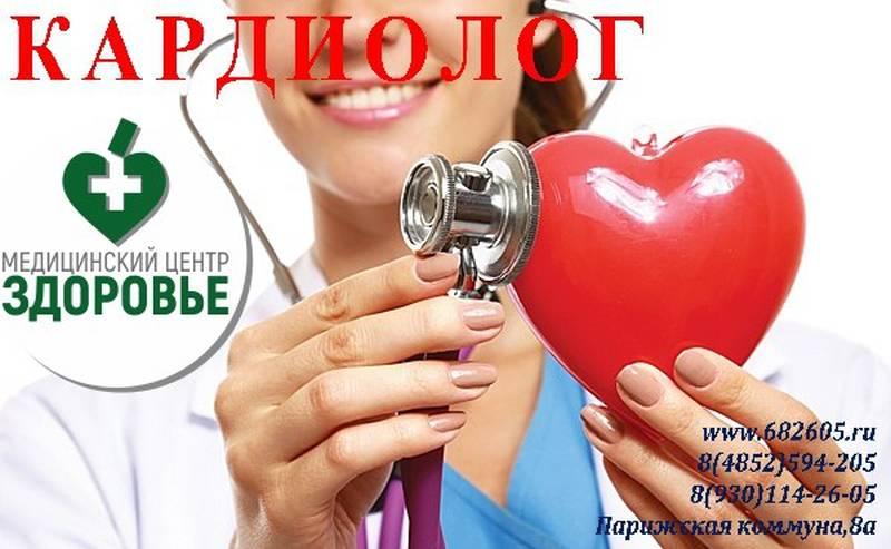 Блог - МЦ Здоровье Ярославль