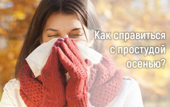 prostuda_kak_lechit